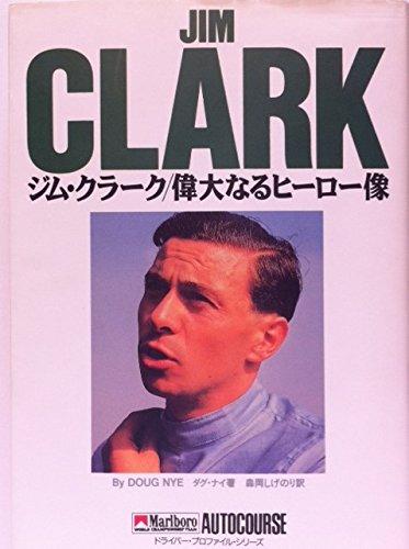 ジム・クラーク 偉大なるヒーロー像 (ドライバー・プロファイル・シリーズ)