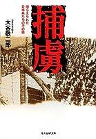 捕虜 (光人社NF文庫)