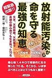 放射能汚染から命を守る最強の知恵―玄米、天然味噌、天然塩で長崎の爆心地でも生き残った70名 画像