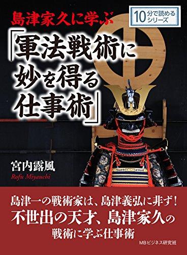 島津家久に学ぶ「軍法戦術に妙を得る仕事術」10分で読めるシリーズ
