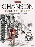 ピアノ伴奏・解説付 女性のためのシャンソンピアノ名曲集