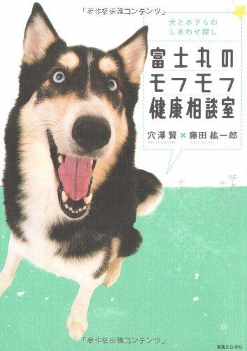 富士丸のモフモフ健康相談室 犬とボクらのしあわせ探しの詳細を見る