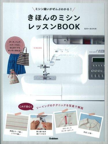 きほんのミシン レッスンBOOK: ミシン縫いがぜんぶわかる!