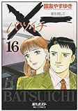 X一(バツイチ)愛を探して 16 (ビッグコミックス)