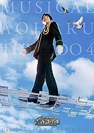 ミュージカル『青春-AOHARU-鉄道』4~九州遠征異常あり~《初回数量限定版》 [Blu-ray]