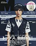 Men's NONNO(メンズノンノ) 2017年 06 月号 [雑誌]