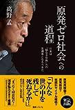 原発ゼロ社会への道程 ── 日本は「核なき世界」への先導者となるべきだ