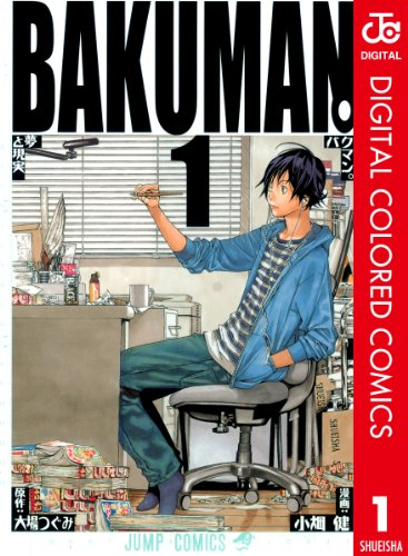 バクマン。 カラー版 1 (ジャンプコミックスDIGITAL)の詳細を見る