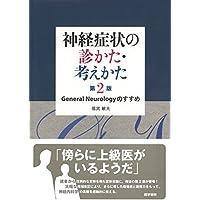 神経症状の診かた・考えかた 第2版: General Neurology のすすめ