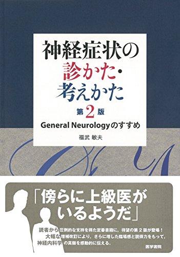 [画像:神経症状の診かた・考えかた 第2版: General Neurology のすすめ]