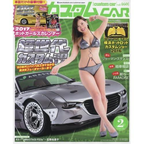 カスタムCAR(カスタムカー)2017年2月号 Vol.460【雑誌】