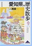 愛知県の歴史散歩〈上〉尾張