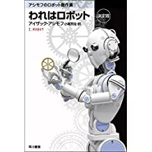 われはロボット〔決定版〕