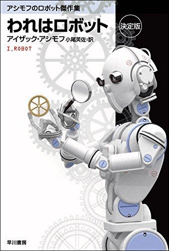われはロボット〔決定版〕の詳細を見る