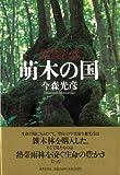 【バーゲンブック】  萌木の国