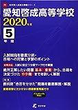 愛知啓成高等学校 2020年度用 《過去5年分収録》 (高校別入試過去問題シリーズ F9)
