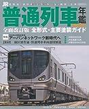 JR普通列車年鑑 2010-2011 (イカロス・ムック)