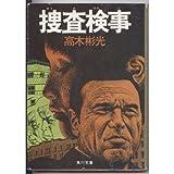 捜査検事 (角川文庫 緑 338-19)