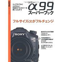ソニーα 99スーパーブック―フルサイズαがフルチェンジ (Gakken Camera Mook)