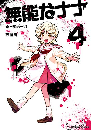無能なナナ 4巻 (デジタル版ガンガンコミックス)