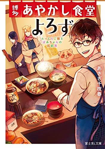 博多あやかし食堂よろず ふっくらご飯とばあちゃんの筑前煮 (富士見L文庫)の詳細を見る