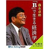 「B」で生きる経済学