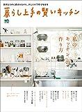 暮らし上手の賢いキッチン[雑誌]