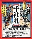 千社札―江戸コレクション