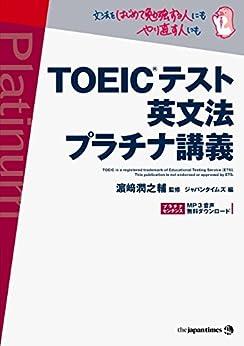 [濱崎潤之輔, ジャパンタイムズ]のTOEIC(R)テスト 英文法 プラチナ講義