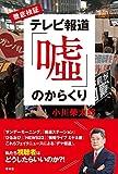 「徹底検証 テレビ報道「嘘」のからくり」小川 榮太郎