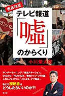 小川 榮太郎 (著)(14)新品: ¥ 1,512ポイント:28pt (2%)9点の新品/中古品を見る:¥ 1,140より