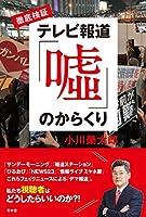 小川 榮太郎 (著)(14)新品: ¥ 1,512ポイント:28pt (2%)7点の新品/中古品を見る:¥ 1,512より