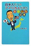 日本人だったアメリカ人が見たおかしな日本