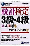 日本統計学会公式認定 統計検定 3級・4級 公式問題集[2011〜2013年]