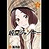 純愛ジャンキー 9 (ヤングチャンピオン・コミックス)
