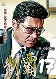 制覇17 [DVD]