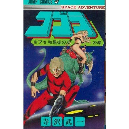 コブラ 7 (ジャンプコミックス)