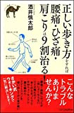 正しい歩き方をすれば腰痛・ひざ痛・肩こりは9割治る! (らくらく健康シリーズ)