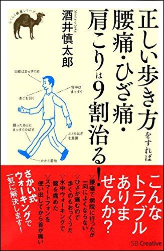 正しい歩き方をすれば腰痛・ひざ痛・肩こりは9割治る! (らくらく健康シリーズ)の詳細を見る