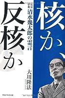 核か、反核か―社会学者・清水幾太郎の霊言 (OR books)