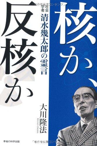 核か、反核か―社会学者・清水幾太郎の霊言 (OR books)の詳細を見る