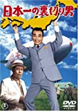 日本一の裏切り男[DVD]
