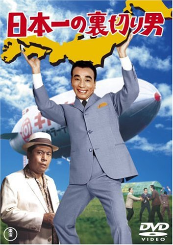 日本一の裏切り男 [DVD]