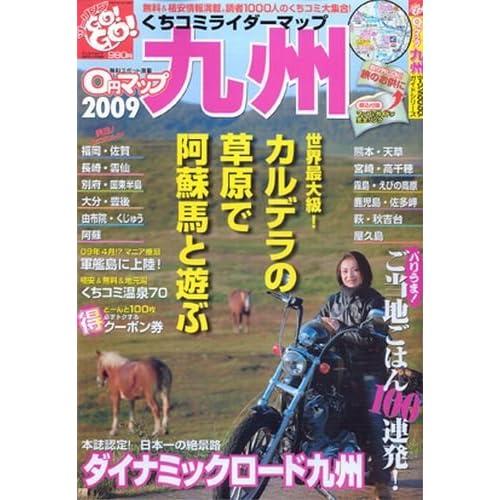 0円マップ九州 '09~'10 (SAN-EI MOOK ツーリングGO!GO!エリアガイドシリーズ)