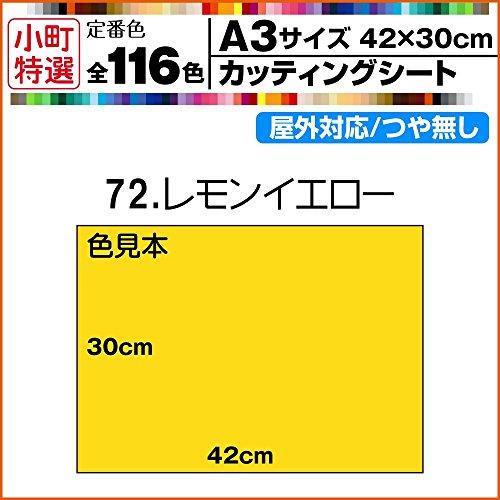 全117色 カッティングシート A3サイズ 【 72.レモンイエロー つや無し】