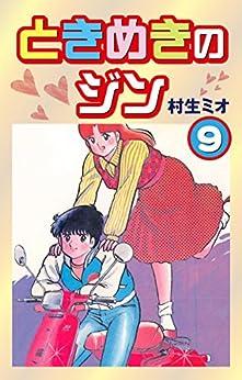 [村生ミオ] ときめきのジン 第01-09巻