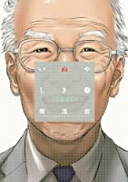 いぬやしき(1) (イブニングKC)