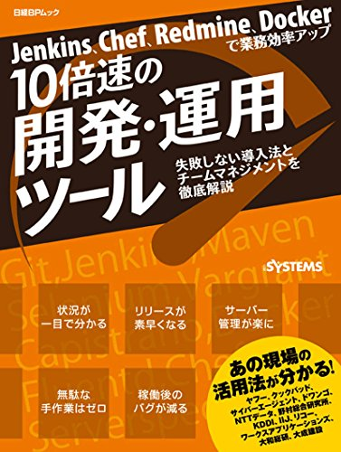 Jenkins、Chef、Redmine、Dockerで業務効率アップ 10倍速の開発・運用ツール(日経BP Next ICT選書)