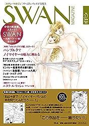 SWAN MAGAZINE 2014 秋号