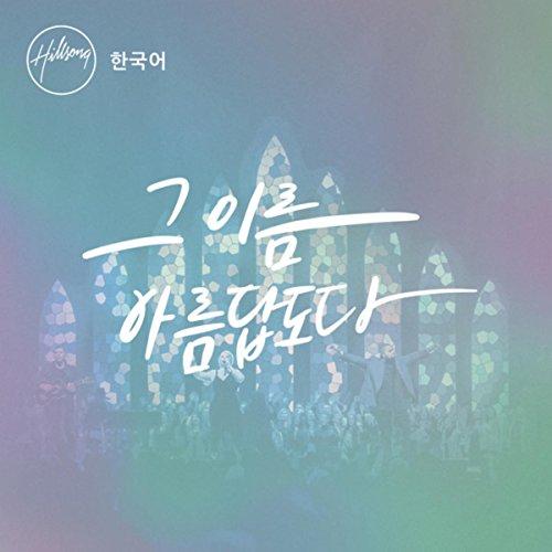 Hillsong 한국어 - 그 이름 아름답도다 (2018)